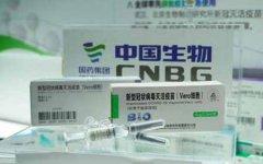 新冠病毒灭活疫苗首次亮相