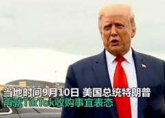 特朗普称15日前TikTok没卖就关门