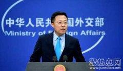 外交部回应东部战区台海附近演练