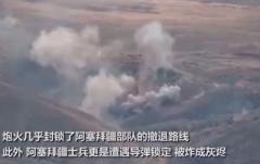 阿塞拜疆部队撤退时遭遇猛烈轰炸