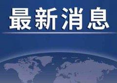 2月23日中国疫情最新消息 31省新增10例确诊 均为境外输入