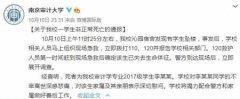 南京审计大学通报一学生不幸坠楼