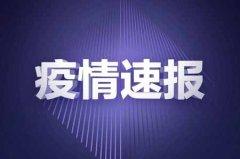 10月18中国疫情最新消息 31省份新增13例