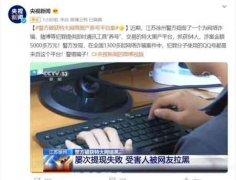 养2亿个QQ号供骗子选用