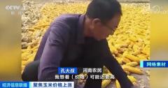 玉米价格每吨涨千元