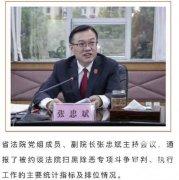 湖北高院副院长张忠斌自杀