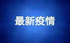 31省区市新增境外输入11例 10月21日中国疫情最新数据