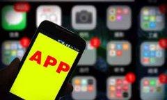 工信部已对32万款App进行检测