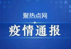 31省区市新增28例境外输入确诊 10月