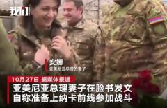 亚美尼亚总理妻子准备参战