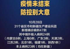 10月29日中国疫情最新数据 31省区市