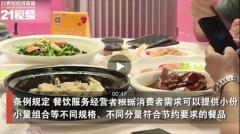 广州餐馆不得设置最低消费额