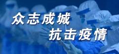 青岛本土病例系医院女护士