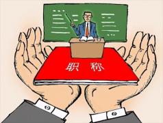 中学女教师举报职称评选有黑幕