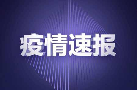 广东新增4例本土确诊病例 6月17日广东疫情最新消息