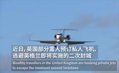 英国富人乘私人飞机逃离二次封城