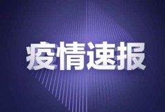 11月6日中国疫情最新消息 31省区市新增确诊36例