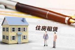 中国住房租赁人数超2亿