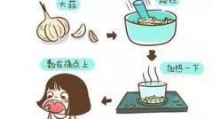 牙疼快速止疼偏方(8种牙疼止痛方法)
