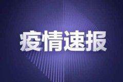 天津新增1例本地确诊病例
