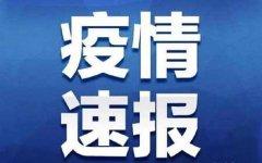 中国疫情最新消息 31省份新增确诊