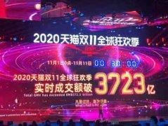 天猫双11开局30分钟破3723亿
