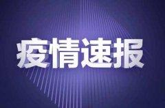 11月13日中国疫情最新数据 31省区市新增境外输入8例