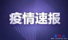 31省区市新增境外输入18例 11月14日中国疫情最新消息