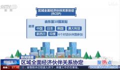 中国加入全球最大自贸区