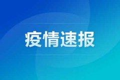 31省区市新增确诊8例 11月18日中国疫情最新消息