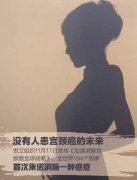 194个国家共同承诺消除宫颈癌