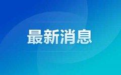 国务院鼓励各地增加号牌指标投放