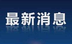 11月23日中国疫情最新消息 31省新增确诊11例