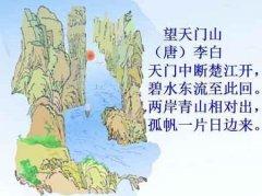 望天门山的古诗