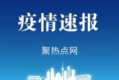 31省区市新增确诊22例 11月24日中国疫情最新消息