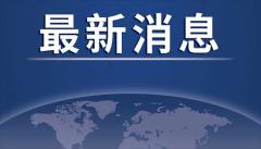 辽宁疫情最新消息 辽宁新增8例本土确诊病例