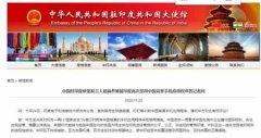 印度再次禁用中国APP 中使馆回应
