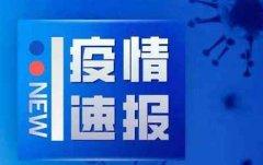 12月1日全国疫情最新消息 31省区市新增确诊12例