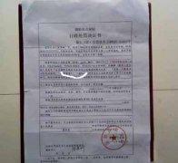 河南教师群发消息讨薪被拘