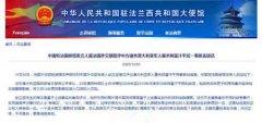 中国驻法使馆揭法方双重标准