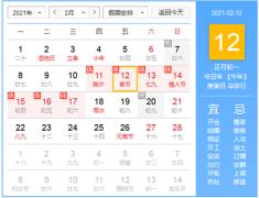 2021年春节是几月几号 2021春节放假安排日历
