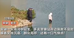 目视女孩溺亡涉事警察已停职