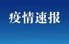 4月3日北京疫情最新消息 北京新增1例境外输入确诊病例