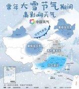 今天开始我国各地进入大雪节气