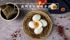 咸鸭蛋的腌制方法 流油咸鸭蛋腌制方法和步骤