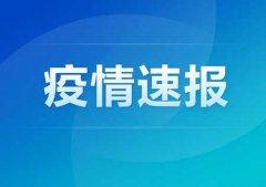 中国疫情最新消息 31省区市新增12例确诊病例