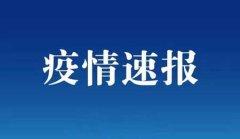 31省新增144例本土135例 1月15日全国疫情最新消息