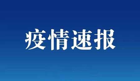 6月3日中国疫情最新消息 31省份新增确诊24例