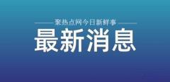 4月12日中国疫情最新消息 31省新增确诊16例 其中本土2例