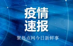 黑龙江绥芬河新增本土病例2例